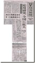 nikkei_evening_20080229_1